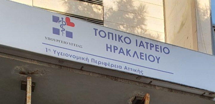 Μεταφορά δημοτών στο εμβολιαστικό κέντρο της πόλης από τον Δήμο Ηρακλείου Αττικής τις ημέρες της κακοκαιρίας