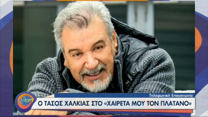 Χαιρέτα μου τον Πλάτανο: Ο Τάσος Χαλκιάς στην πρώτη του συνέντευξη για το νέο του ρόλο στη σειρά της ΕΡΤ