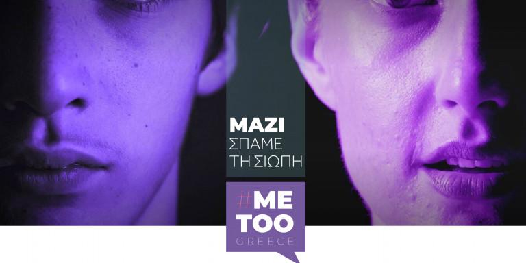#metoo στη Βουλή: Ποιές παρεμβάσεις ανακοίνωσε ο Μητσοτάκης – Αναστέλλεται η παραγραφή για κακοποιήσεις ανηλίκων