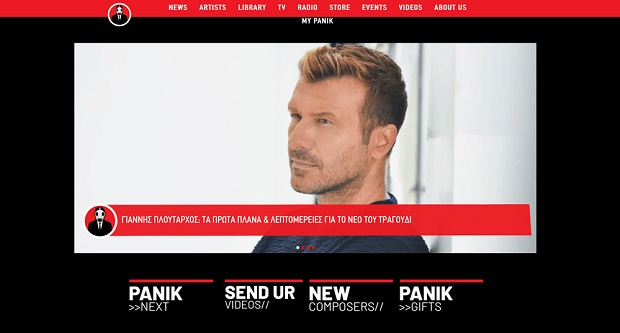 PanikMusic: Ο μεγαλύτερος μουσικός κόμβος είναι γεγονός! – Νέα ιστοσελίδα και mobile app από την Panik Entertainment Group