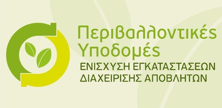 ΥΠΑΝ: 69 επενδυτικά σχέδια 88,5 εκατ. ευρώ στη δράση διαχείρισης αποβλήτων του ΕΠΑνΕΚ