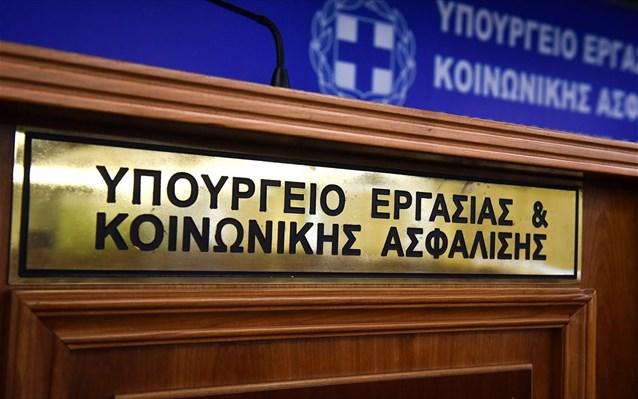 Υπουργείο Εργασίας: Νέα καταβολή της αποζημίωσης ειδικού σκοπού την Παρασκευή