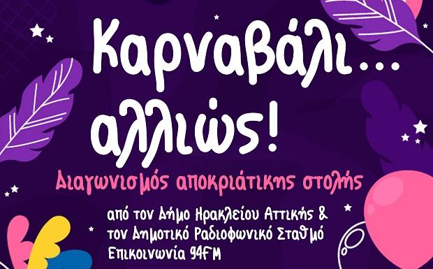 Καρναβάλι… αλλιώς: Διαγωνισμός αποκριάτικης στολής για τους κατοίκους της πόλης από τον Δήμο Ηρακλείου Αττικής και το Δημοτικό Ραδιόφωνο