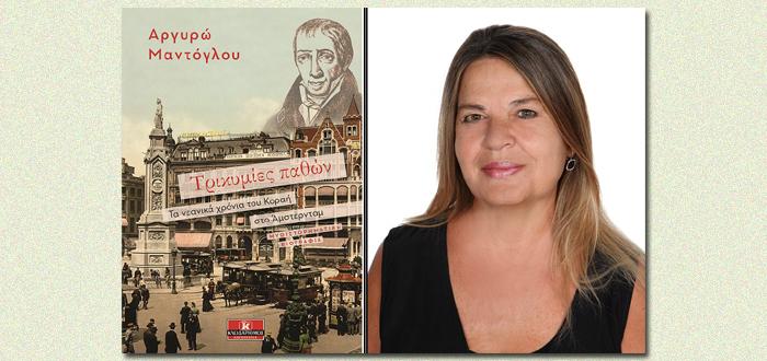 Διαδικτυακή Παρουσίαση Βιβλίου: «Τρικυμίες Παθών. Τα νεανικά χρόνια του Κοραή στο Άμστερνταμ» της Αργυρώς Μαντόγλου (03/03/21)
