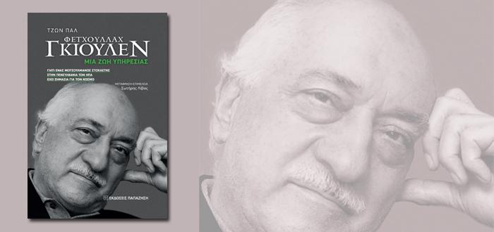 Διαδικτυακή Παρουσίαση Βιβλίου: «Φετχουλλάχ Γκιουλέν – Μια ζωή υπηρεσίας» του Τζων Παλ