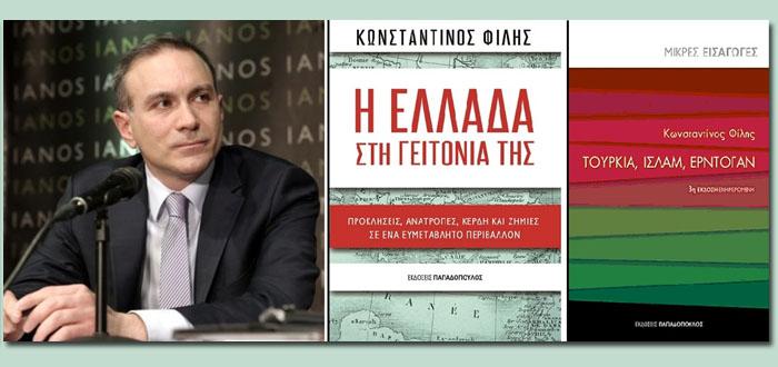 Διαδικτυακή Συζήτηση για τα βιβλία του Κωνσταντίνου Φίλη, «Τουρκία, Ισλάμ, Ερντογάν» και «Η Ελλάδα στη γειτονιά της».