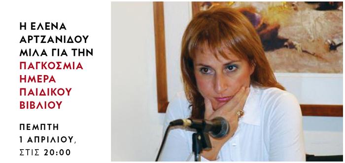 Διαδικτυακή ομιλία της εκπαιδευτικού και συγγραφέως Έλενας Αρτζανίδου με αφορμή την Παγκόσμια Ημέρα Παιδικού Βιβλίου