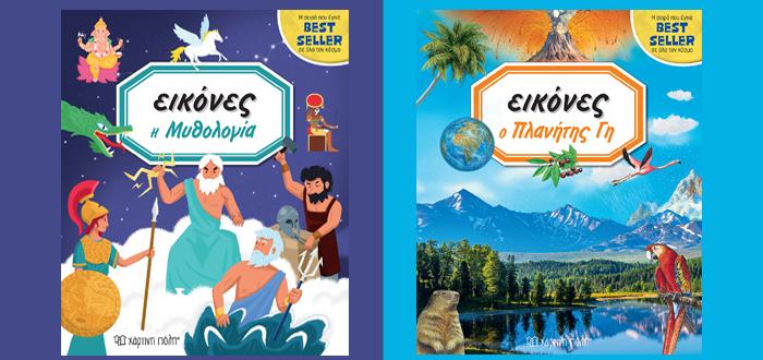 Η Μυθολογία & Ο Πλανήτης Γη – Δύο νέα βιβλία από τη best seller σειρά ΕΙΚΟΝΕΣ
