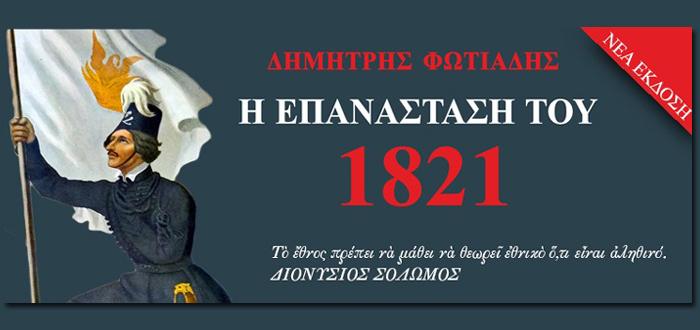 Η Επανάσταση του 1821 του Δημήτρη Φωτιάδη (τέσσερις τόμοι)