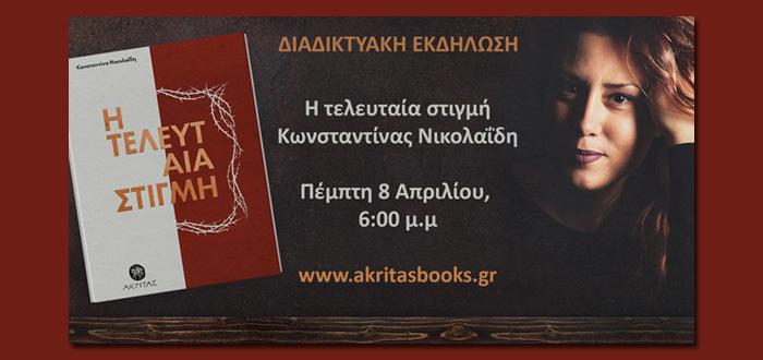 """Διαδικτυακή Παρουσίαση Βιβλίου: """"Η τελευταία στιγμή"""" της Κωνσταντίνας Νικολαΐδη"""