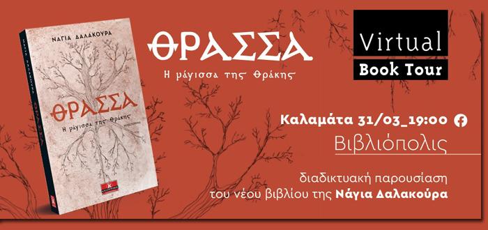 """Διαδικτυακή Παρουσίαση Βιβλίου: """"Θράσσα – Η μάγισσα της Θράκης"""" της Νάγιας Δαλακούρα (31/03/21)"""