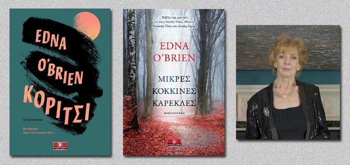 Κορυφαία τιμητική διάκριση για την Edna O'Brien