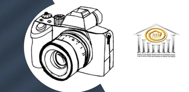 Ανοιχτή πρόσκληση σε φωτογράφους για συμμετοχή στη διαδικτυακή, ομαδική έκθεση φωτογραφίας «ΦΩΤΟ – ΤΕΧΝΗΜΑΤΑ 2021» του Ομίλου για την UNESCO Τεχνών, Λόγου & Επιστημών Ελλάδος