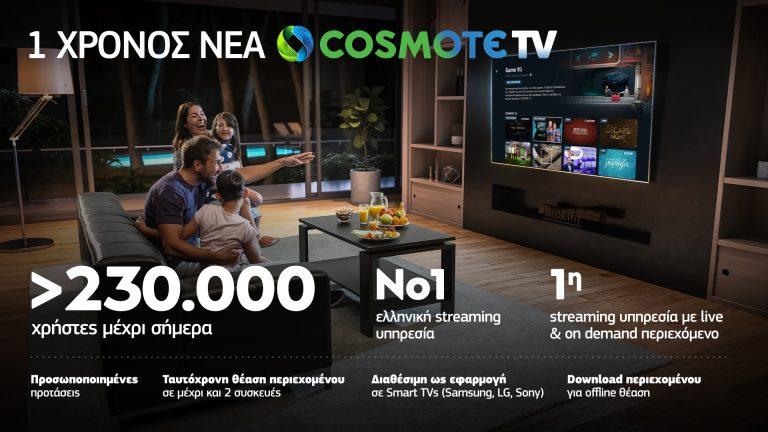 Ανανεώνεται η Cosmote TV