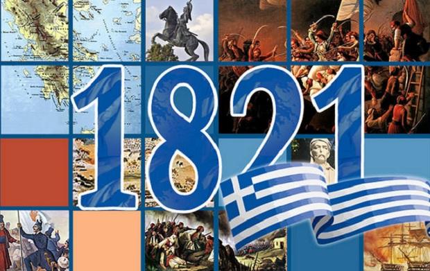 Πανελλήνιος Εικαστικός Διαγωνισμός για το 1821 από το Ίδρυμα Μείζονος Ελληνισμού