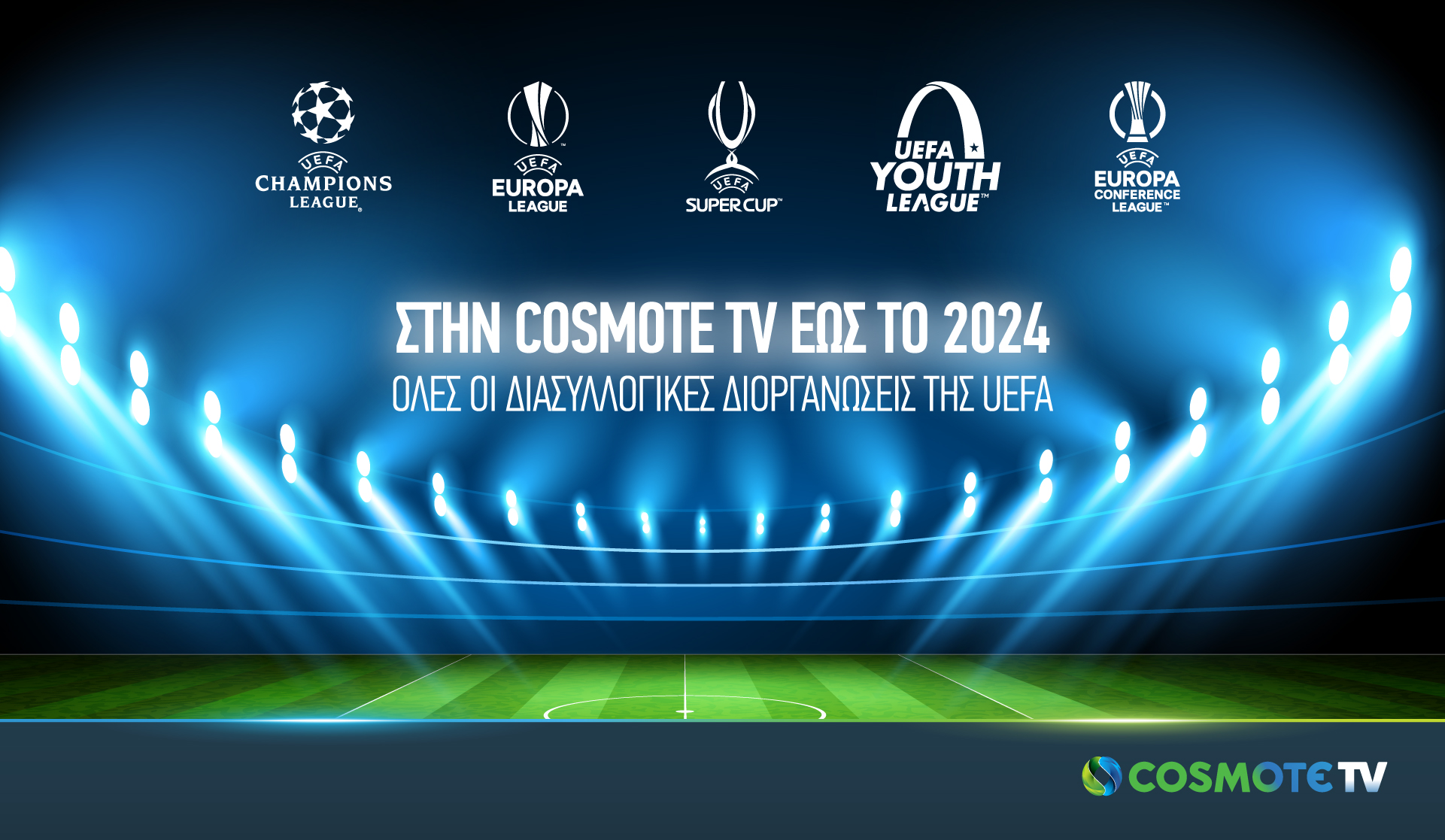 Cosmote TV, προβάδισμα στην ως το 2024!