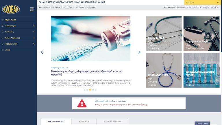 Σε λειτουργία το νέο site του ΕΔΟΕΑΠ