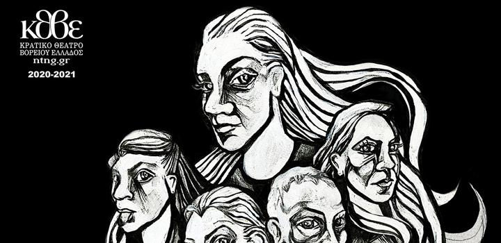 ΚΘΒΕ: «Το Σπίτι της Μπερνάρντα Άλμπα» σε σκηνοθεσία Εύης Σαρμή