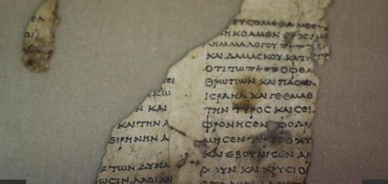 Ισραήλ: Ανακαλύφθηκε σπάνιος αρχαίος πάπυρος με ελληνικά γράμματα
