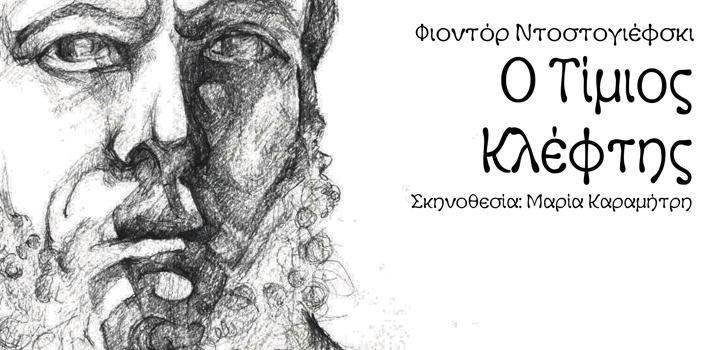 ΚΘΒΕ: «Ο Τίμιος Κλέφτης» του Φ. Ντοστογιέφσκι – Δραματοποιημένο ακρόαμα σε σκηνοθεσία Μαρίας Καραμήτρη