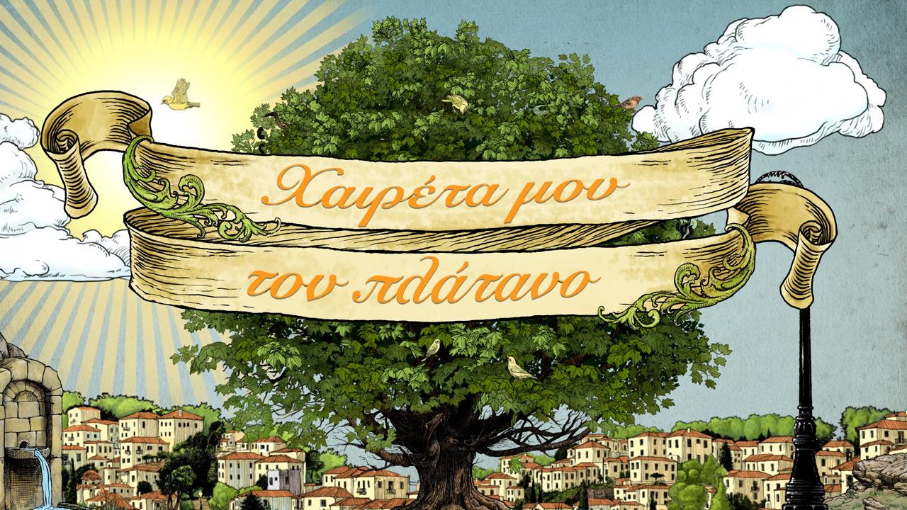 «Χαιρέτα μου τον Πλάτανο» στην ΕΡΤ1 – Ο Μένιος μήλον της Έριδος για Φιλιώ και Μυρτώ 08-11.03.2021