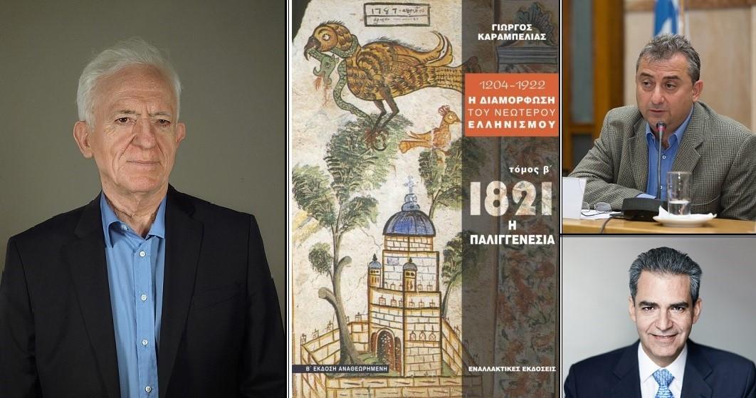 Διαδικτυακή συζήτηση στον ΙΑΝΟ: 200 χρόνια μετά το 1821: Ρέκβιεμ ή αναγέννηση;