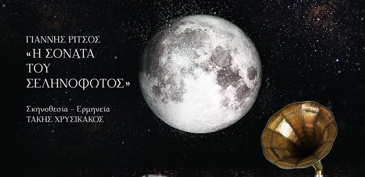 «Η Σονάτα του Σεληνόφωτος» του Γιάννη Ρίτσου – Mε τον Τ. Χρυσικάκο, Podcast