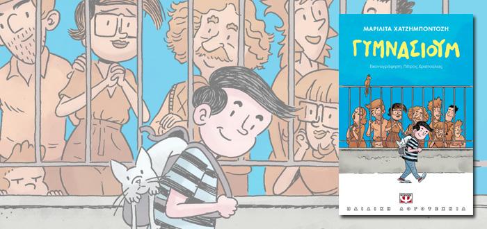 """Διαδικτυακή Παρουσίαση Βιβλίου: """"ΓΥΜΝΑΣΙΟΥΜ"""" της Μαριλίτας Χατζημποντόζη"""