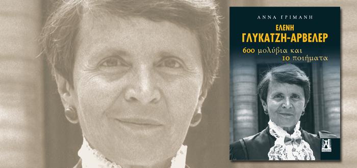 Ελένη Γλύκατζη – Αρβελέρ 600 μολύβια και 10 ποιήματα