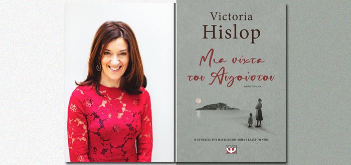 Διαδικτυακή Παρουσίαση Βιβλίου στον ΙΑΝΟ: «Μια νύχτα του Αυγούστου» της Victoria Hislop