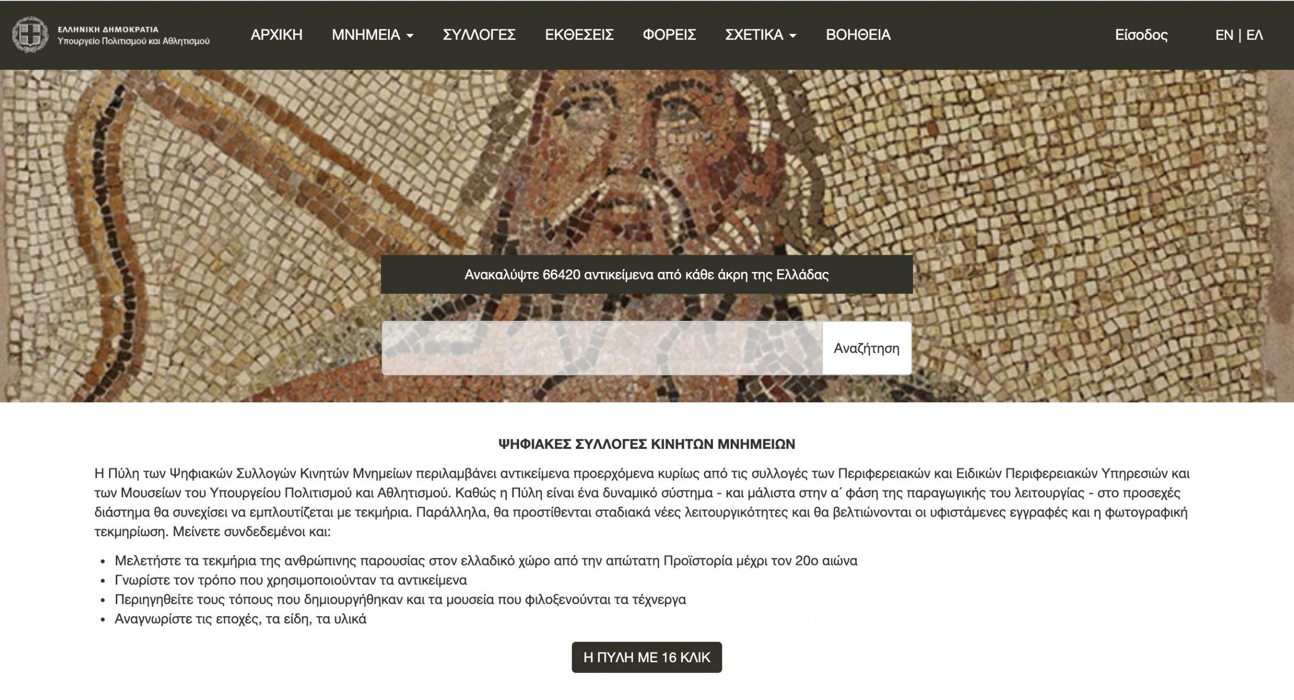 Ανοιχτή στο κοινό η Διαδικτυακή Πύλη των Ψηφιακών Συλλογών Κινητών Μνημείων