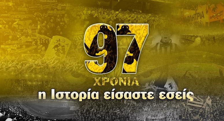 97 χρόνια ΑΕΚ (vid)