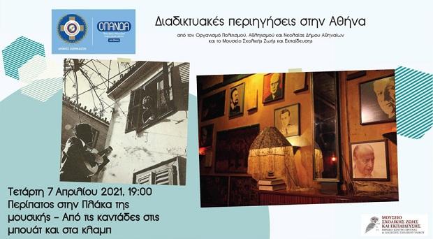 Συνεχίζονται οι διαδικτυακές περιηγήσεις στην Αθήνα | Η Πλάκα της Μουσικής (7.4) και Λογοτεχνικά Στέκια (8.4)