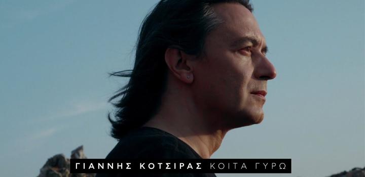 Ο Γιάννης Κότσιρας έδωσε άλλη πνοή στη καραντίνα μας με το τραγούδι του «Κοίτα Γύρω»!