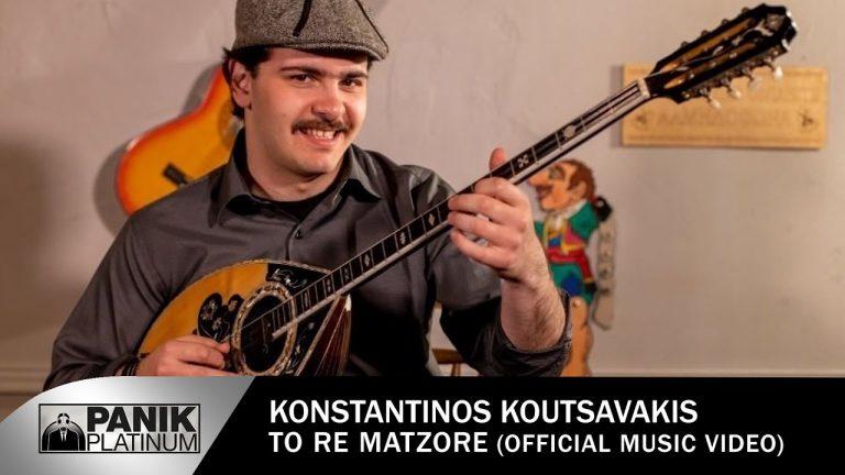 Κουτσαβάκης (Κωνσταντίνος Παπαϊωάννου) – «Το Ρε Ματζόρε» (video)