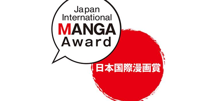 15th Japan International Manga Award – Ξεκίνησαν οι αιτήσεις – Διαγωνισμός από την Πρεσβεία της Ιαπωνίας στην Ελλάδα