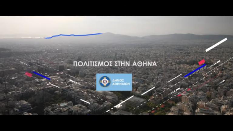 Ο Δήμος Αθηναίων αλλάζει τον πολιτιστικό χάρτη της πόλης – Αλλάζει την πόλη – Για όλους