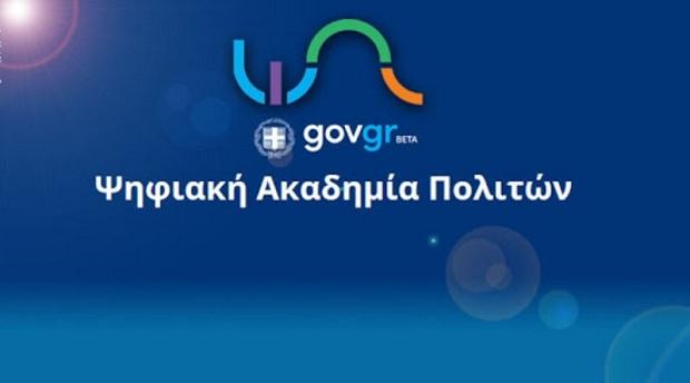 nationaldigitalacademy.gov.gr – Εμπλουτισμός της Ψηφιακής Ακαδημίας Πολιτών με νέα μαθήματα