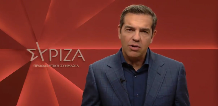 LIVE: Ο Αλέξης Τσίπρας παρουσιάζει την πρόταση του ΣΥΡΙΖΑ – Προοδευτική Συμμαχία για το Ταμείο Ανάκαμψης