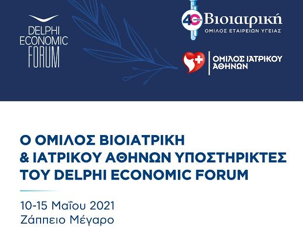 Όμιλος Ιατρικού Αθηνών & ΒΙΟΙΑΤΡΙΚΗ: Ιατρικοί Υποστηρικτές στο 6ο Delphi Economic Forum