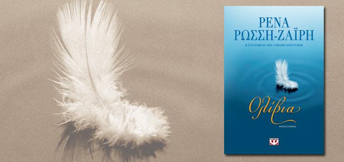 """Διαδικτυακή Παρουσίαση Βιβλίου: """"ΟΛΙΒΙΑ"""" της Ρένας Ρώσση-Ζαΐρη"""
