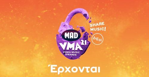 Έρχονται! Mad Video Music Awards 2021 από τη ΔΕΗ – teaser #1