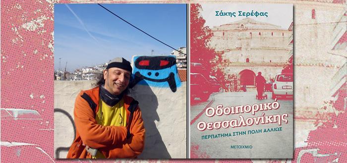 Διαδικτυακή Παρουσίαση Βιβλίου: «Οδοιπορικό Θεσσαλονίκης» του Σάκη Σερέφα