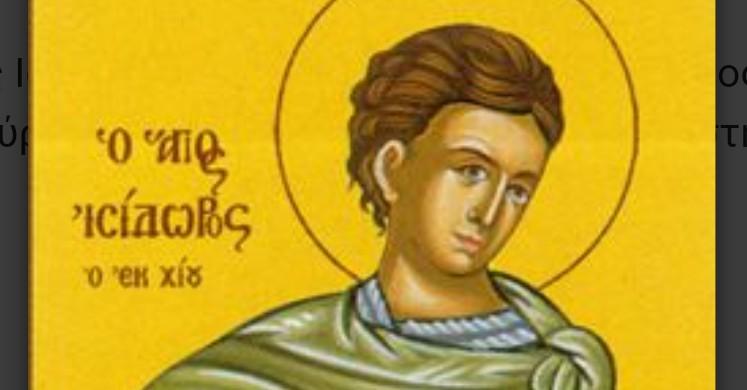 Άγιος Ισίδωρος που μαρτύρησε στη Χίο