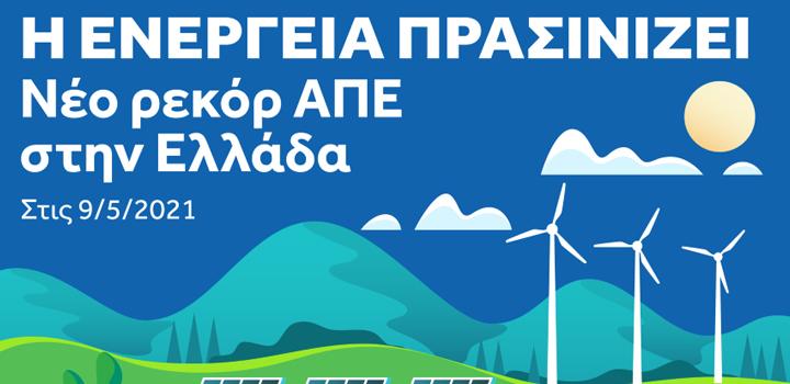 ΑΔΜΗΕ: Νέο ρεκόρ ΑΠΕ στην Ελλάδα – Η ενέργεια πρασινίζει (infographic)