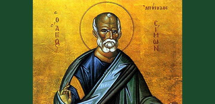 Άγιος Σίμων ο Απόστολος, ο Ζηλωτής – 10 Μαϊου