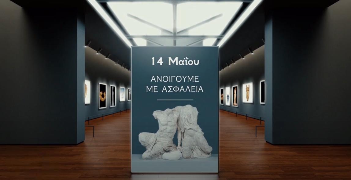 Τα μουσεία μάς υποδέχονται ξανά (video)