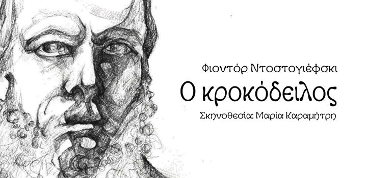 ΚΘΒΕ: «ΚΡΟΚΟΔΕΙΛΟΣ» του Φ. Ντοστογιέφσκι – Δραματοποιημένο ακρόαμα σε σκηνοθεσία Μαρίας Καραμήτρη