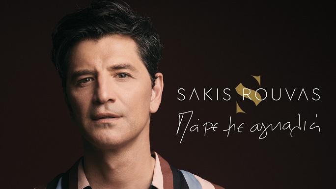 """Σάκης Ρουβάς: Το ολοκαίνουργιο τραγούδι του """"Πάρε Με Αγκαλιά"""" κυκλοφορεί σε λίγες μέρες"""