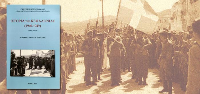 ΙΣΤΟΡΙΑ ΤΗΣ ΚΕΦΑΛΟΝΙΑΣ (1940 -1949) ΠΟΛΕΜΟΣ – ΚΑΤΟΧΗ – ΕΜΦΥΛΙΟΣ